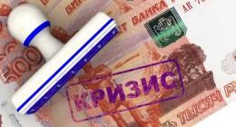 Кризис в России: закончится ли в 2020