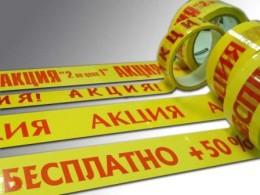 Как российские супермаркеты обманывают своих покупателей надписью «Акция»